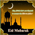 Bakr-Eid Greeting Card