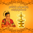 Tamil New Year Grand Cards